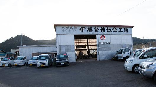 伊藤整備板金工場